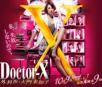 ドクターX.jpg